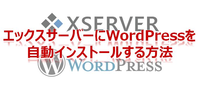 エックスサーバーにWordPressを自動インストールする方法