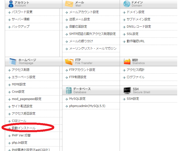 ⑥Xserver WordPress登録