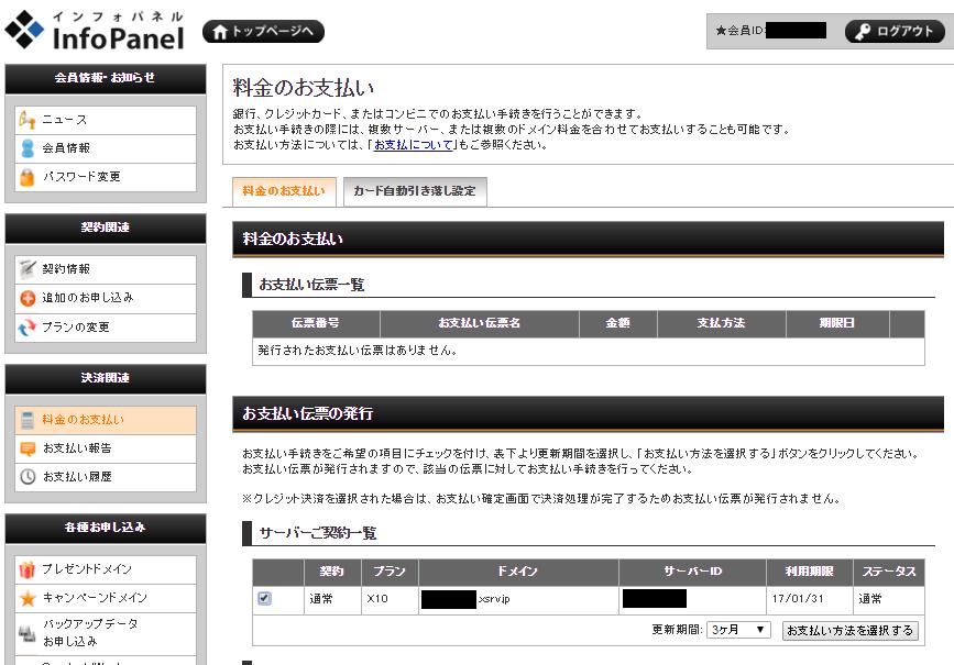 エックスサーバーの支払画面