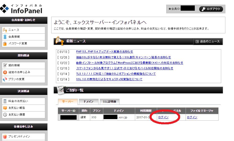③Xserver トップページ