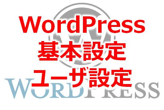WordPressの基本設定・ユーザ設定方法