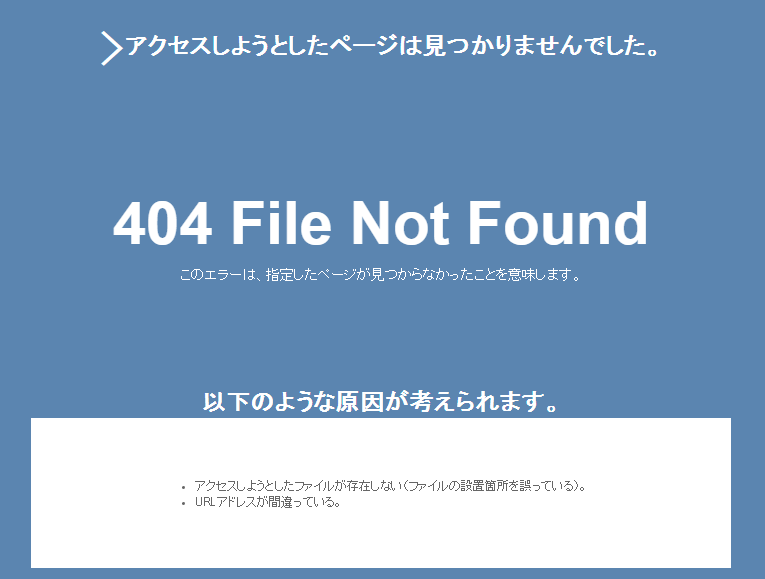⑨Xserver WordPress404エラー