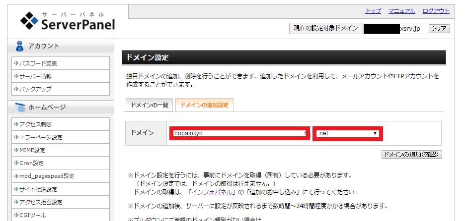 ⑤Xserver ドメイン登録