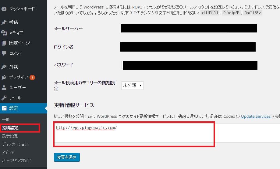WP_3_Ping登録