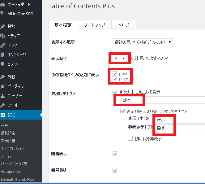 WP_6_プラグイン5_Table of Contents Plus