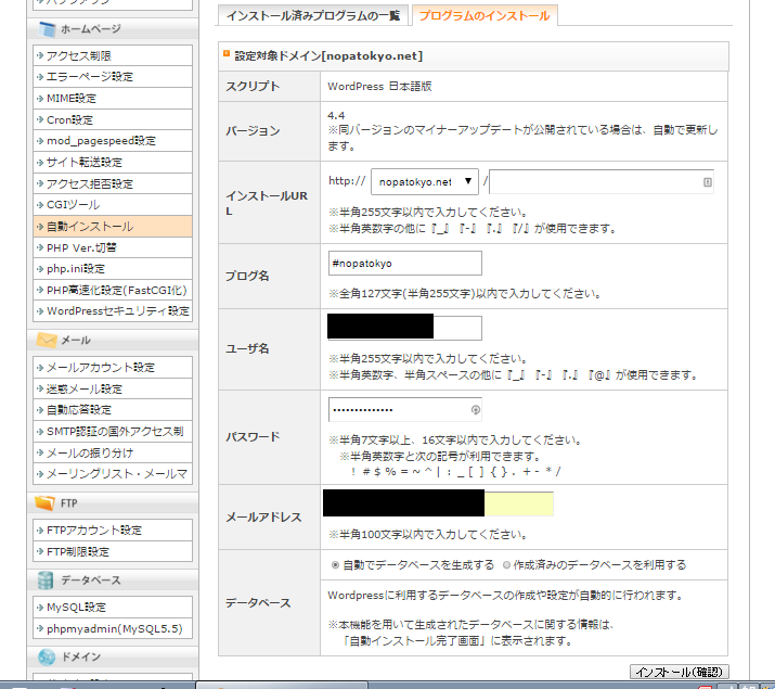 ⑧Xserver WordPress情報入力