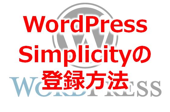 SimplicityをWordPressテーマに設定する方法
