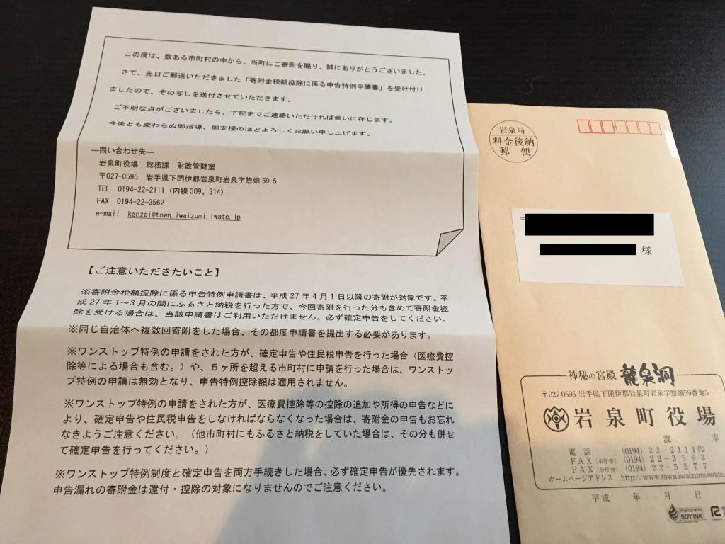 20160305_ふるさと納税_封筒