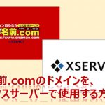お名前.comのドメインを、エックスサーバーで使用する方法