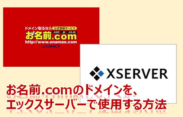 お名前comのドメインを、エックスサーバーで使用する方法