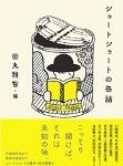 【読書メモ】 ショートショートの缶詰 ★★★☆☆