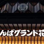 吉本新喜劇の公演DVDが発売!全6種類の収録内容まとめ