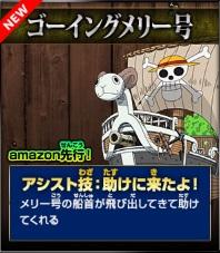大海賊闘技場 予約特典:Amazon