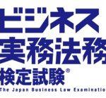 ビジネス実務法務検定2級 おすすめ参考書の選び方