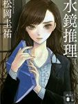 【読書メモ】水鏡推理1(松岡 圭祐) ★★★★★