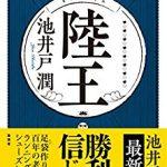 【読書メモ】陸王(池井戸潤) ★★★★★【ネタバレなし】
