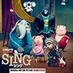 『SING/シング』サントラの発売日、収録曲リスト