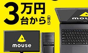 マウスコンピューターの特徴・「BTOパソコン」とは
