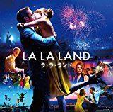 La La Land(ラ・ラ・ランド) サントラ発売日と収録曲リスト ※ネタバレあり